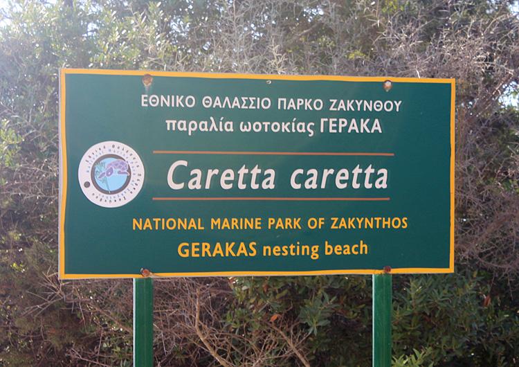 Национальный морской заповедник Закинтоса — пляж Геракас